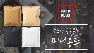 소포장 공용포장 비닐봉투 미니105 I 팩플러스