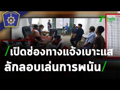 เปิดช่องทางแจ้งเบาะแสลักลอบเล่นพนัน | 26-02-64 | ข่าวเที่ยงไทยรัฐ