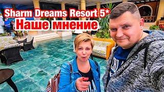 Стоит ли ехать в Sharm Dreams Resort 5 Шарм Эль Шейх 2020 Египет 2020 Наама Бей