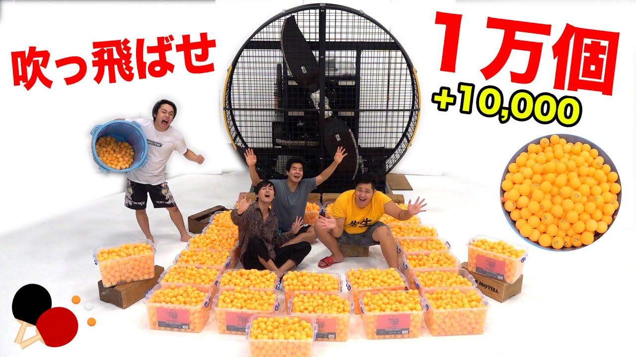 10,000個のピンポン玉を巨大扇風機で吹っ飛ばしたらいくつ取れる?!