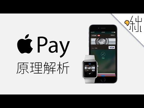 Apple Pay 是怎麼運作的? | 一探啾竟 第1集 | 啾啾鞋