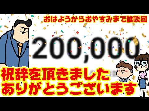 【雑談】登録者20万名様記念トーク。~祝辞もあるよ~