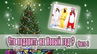 Идеи подарков к Новому году (часть 4)(, 2015-11-16T21:31:35.000Z)