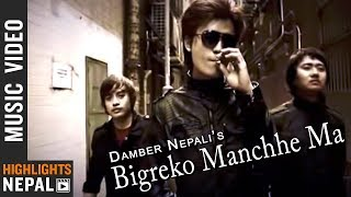 Bigreko Manche Ma Bhatkeko Ghara | Damber Nepali Pop Song 2016 | Asian Music
