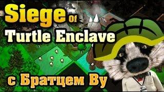 Первый взгляд на Siege Of Turtle Enclave с Братцем Ву HD