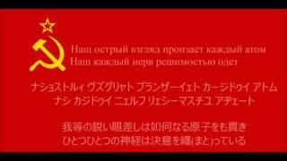 【ソ連軍歌】航空行進曲【日本語字幕】