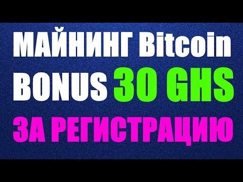 Website mining Bitcoin 30 GHS В ПОДАРОК ЗАРАБОТОК БЕЗ ВЛОЖЕНИЙ МАЙНИНГ КРИПТОВАЛЮТЫ 2019