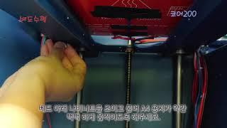 3D프린터 코어시리즈 베드수평 맞추기