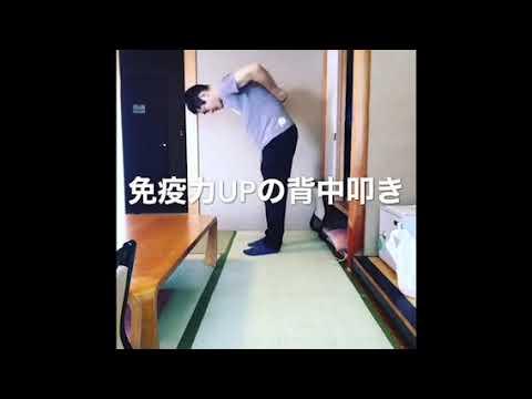 【Fascia Yoga1】10秒で出来る!免疫力UPの背中叩き