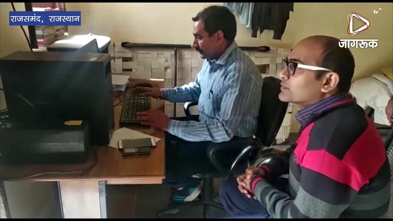 राजसमंद : एसपी के सहायक लेखाधिकारी की रिश्वत लेते पकड़ा