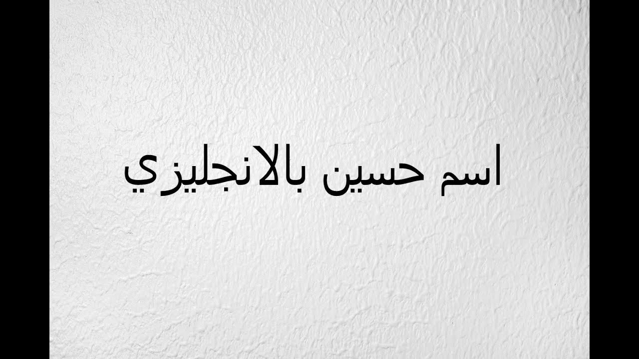 اسم حسين بالانجليزي Youtube