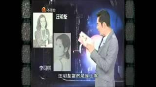 汪明荃&李司棋&夏雨.mpg