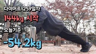 복권남 다이어트 259일차]  【144kg】시작 ▶ 오…