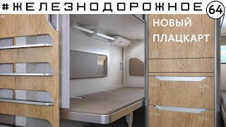 Обзор первого в мире спального вагона в габарите Т. Плацкарт лучше купе? Железнодорожное - 64 серия