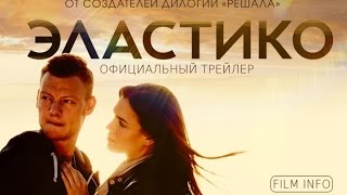Эластико (2016) Трейлер к фильму