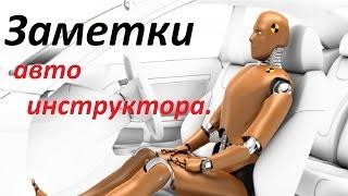 Уроки Вождения Нижний Новгород 89040573701 Михаил. В этом видео расскажу как образуются ошибки при вождении автомобиля. Так же расскажу об образовании алгоритмов действий, для выполнения маневра. _________________________________________________________________________________________________ Моя страница: http://vk.com/id19923132 Официальная группа: http://vk.com/drivingschool52 Реферальная ссылка: http://join.air.io/school На развитие канала Web Money: R323956396159,https://www.paypal.me/mishan191 _________________________________________________________________________________________________