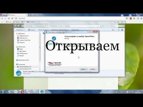 Где скачать и как установить Open Office 4.1.2