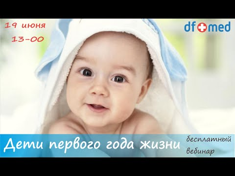 Психофизиологические особенности ребенка 1 года жизни.