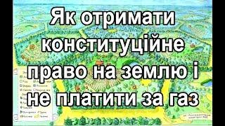 Урок правознавства з Максимом Голосним 25.07.2017
