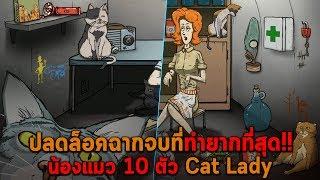 ปลดล็อคฉากจบที่ยากที่สุด แมว10ตัว 60 Seconds