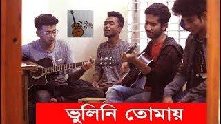 Vulini Tomay(ভুলিনি তোমায়) | Cover | Charpoka | Nj Naim | Haate Khori (হাতে খঁড়ি) Band