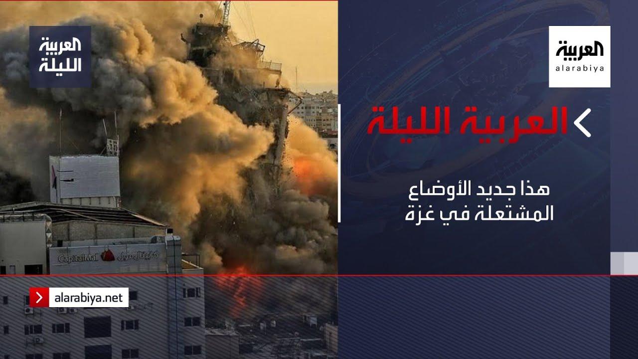 نشرة العربية الليلة | هذا جديد الأوضاع المشتعلة في غزة  - نشر قبل 8 ساعة