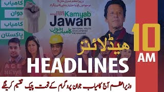 ARY News Headlines | Kamyab Jawan Programme: PM to distribute loan cheques today | 10 AM | 6Dec 2019
