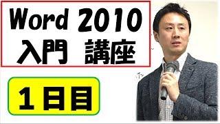Word(ワード)2010使い方。入門。動画講座 1日目【音速パソコン教室】 thumbnail