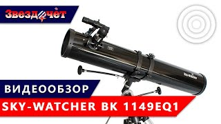 Обзор телескопа Sky-Watcher BK 1149EQ1
