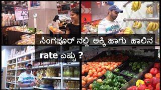 ಸಿಂಗಪೂರ್ ನಲ್ಲಿ  ದಿನಸಿ ವಸ್ತುಗಳ rate ಎಷ್ಟು |Grocery shopping।।kannada Vlogs।।