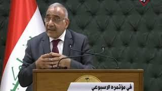 عبد المهدي: الحكومة بصدد رسم خارطة للفساد لمعرفة آليات عمله ومحاربتها