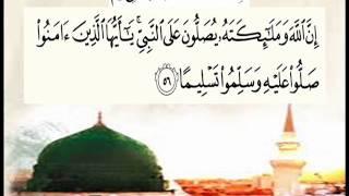 Surah Al Ahzab ayat 56