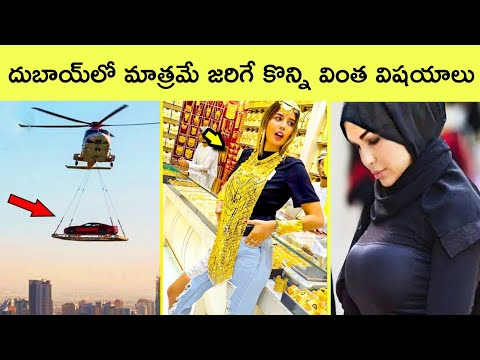 Dubai facts Telugu