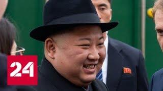 Глава КНДР прибыл во Владивосток - Россия 24