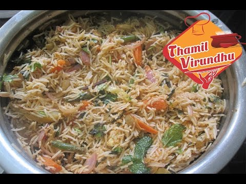 Vegetable biryani in tamil veg dum biryani tamil video recipe vegetable biryani in tamil veg dum biryani tamil video recipe forumfinder