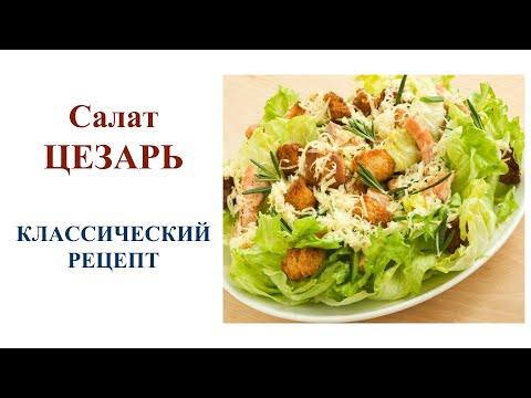 салат Цезарь Классический рецепт салата Цезарь Как ...