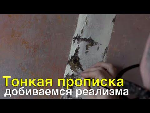 Тонкая прописка коры, добиваемся реализма - Урок живописи маслом - Юрий Клапоух (2020)