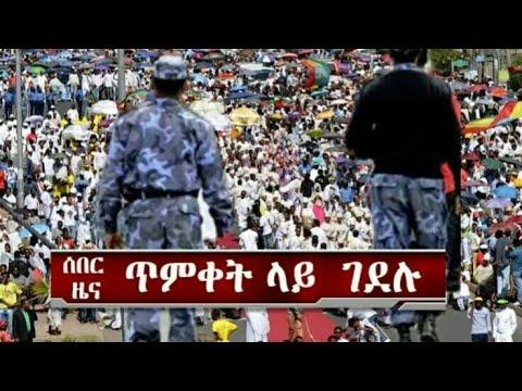Ethiopia Times Amharic ሰበር ዜና Jan 21/2018