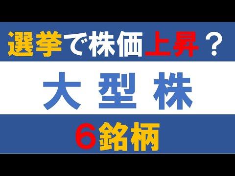 選挙で株価上昇が期待できる大型株6銘柄
