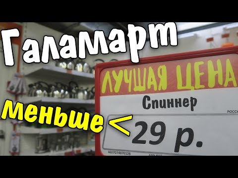 The cheapest purchase in Galamart goods is cheaper than 39 rubles What can I buy useful?
