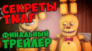 Those Nights at Fredbear's - ��������� �������