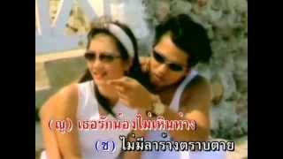 สำคัญที่ใจ - ฉลอง - รวงทอง 【Karaoke : คาราโอเกะ】