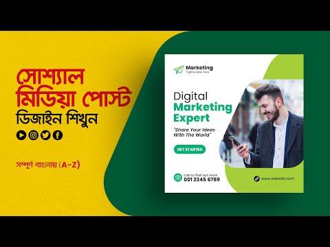 Social Media Post Design Bangla Tutorial | How to Make Instagram Post In Illustrator Tutorial | #MH