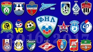 видео Футбольная национальная лига сезона 2016-2017