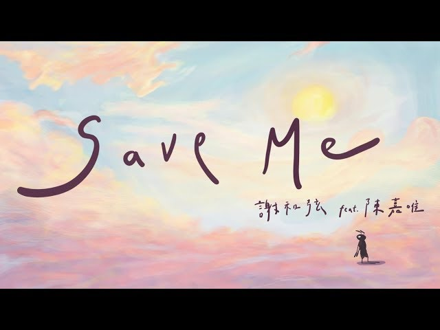 謝和弦 R-chord  -《Save me》feat.Renée 陳嘉唯  (Official Music Video)