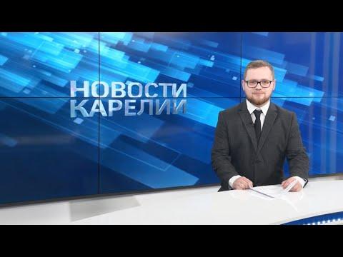 НОВОСТИ КАРЕЛИИ С АЛЕКСЕЕМ НЕЖИВЕНКОМ | 26.05.2020