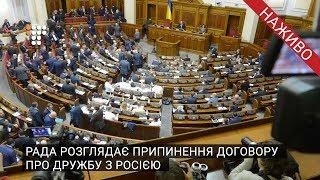 Верховна Рада розглядає припинення договору про дружбу з РФ / трансляція наживо / LIVE