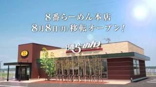 8番らーめんCM「本店移転オープン」