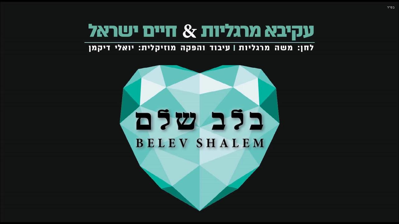 עקיבא מרגליות & חיים ישראל | בלב שלם AKiva margaliot & Haim Israel | Belev Shalem