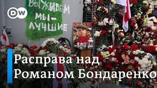 Гибель Романа Бондаренко шокировала Беларусь, в ЕС жестко критикуют режим Лукашенко